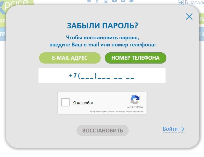 восстановить пароль Фикс Прайс