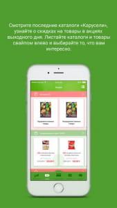 Акции и каталоги гипермаркета Карусель