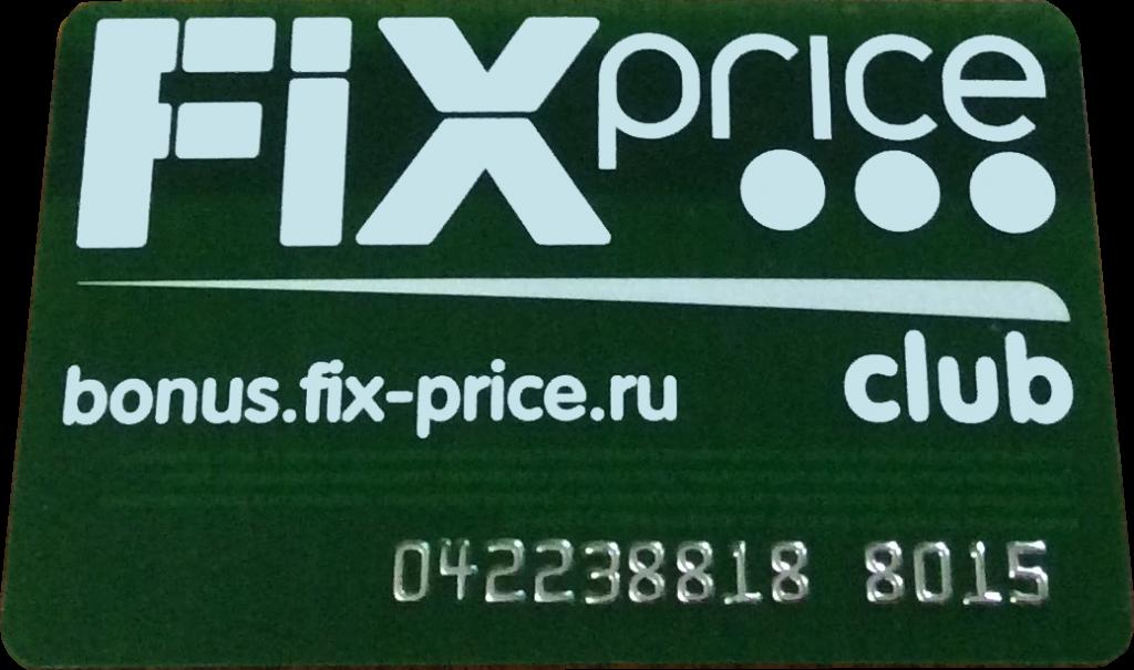 Получить карту клуба fix prais моментальная кредитная карта сбербанка как получить