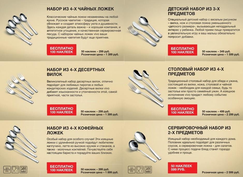 Наборы столовых предметов VIVO по акции в Карусели