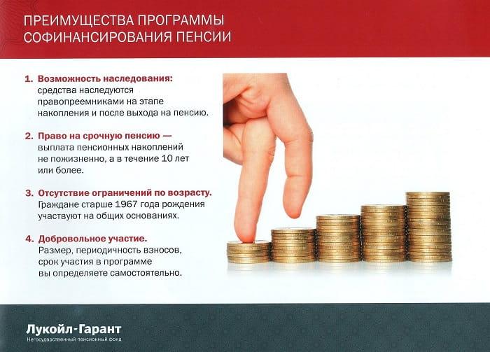лукойл гарант негосударственный пенсионный фонд
