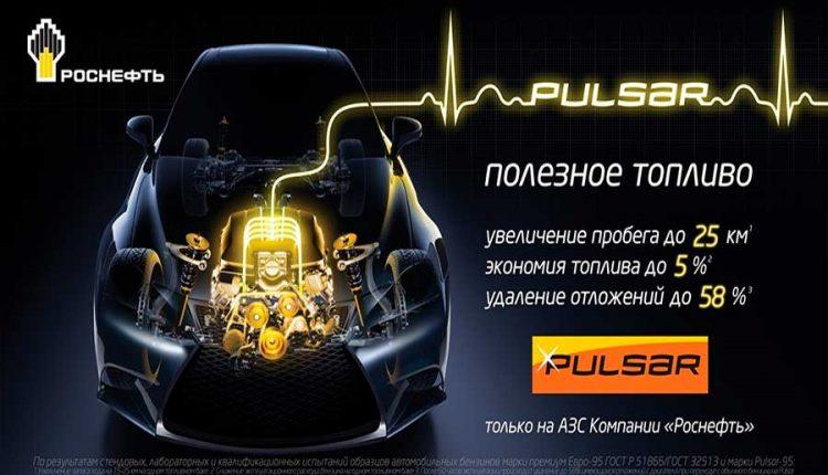 Pulsar Роснефть