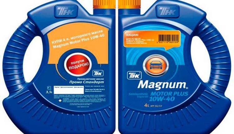 Rosneft Magnum