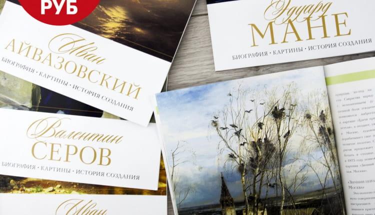 НОВИНКА! В книгах серии «Великие живописцы» представлены биографии