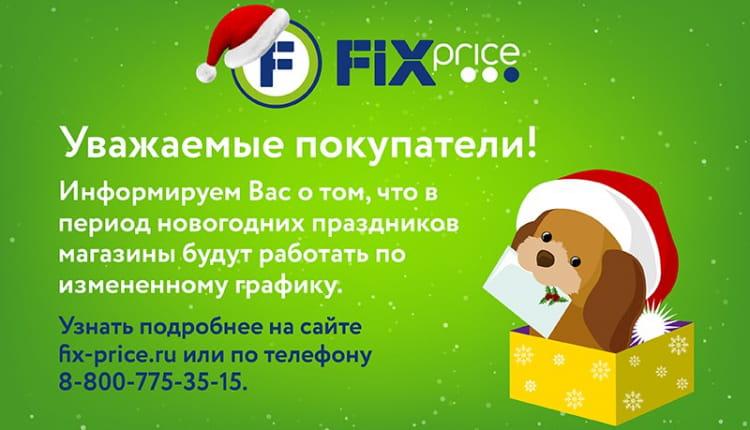 Друзья, в период новогодних праздников магазины будут работать