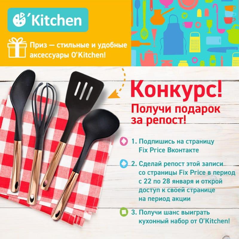 Результаты конкурса, O'Kitchen