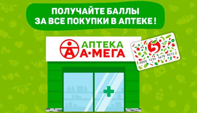 Дополнительные баллы на карту Выручайка при покупке в аптеках А-Мега