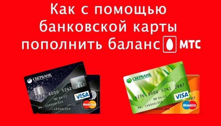 Как пополнить баланс МТС с помощью банковской карты?