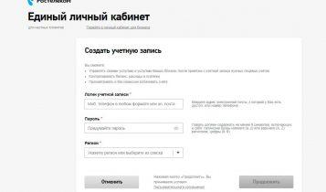 Форма регистрации личного кабинета Ростелеком
