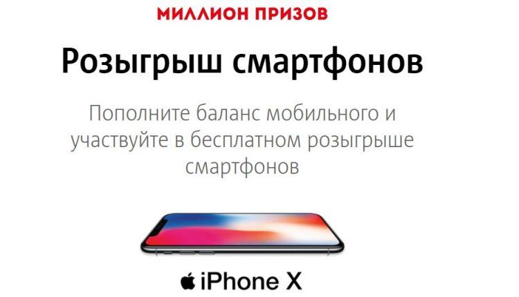 Розыгрыш смартфонов от МТС