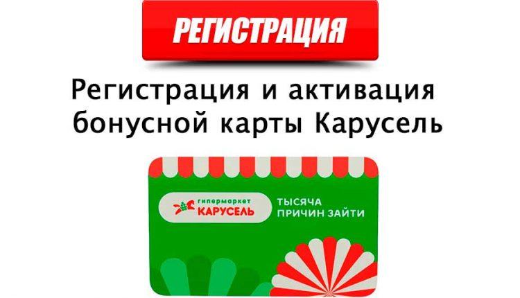 Регистрация бонусной карты Карусель