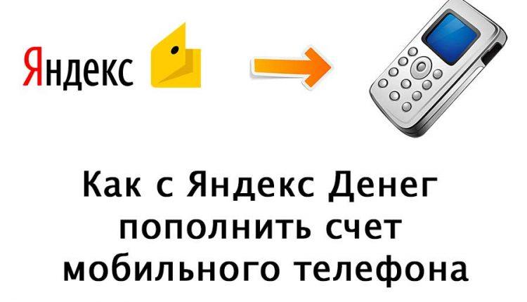 Как с Яндекс Денег пополнить счет мобильного телефона