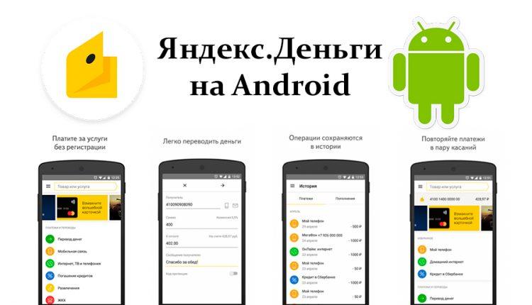 Приложение Яндекс Деньги для Андроид
