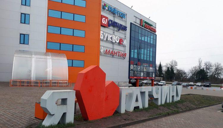 Магазин Карусель, Гатчина. Каталог товаров, акции, вакансии.