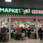 Магазин Карусель, Московский. Каталог товаров, акции, вакансии.