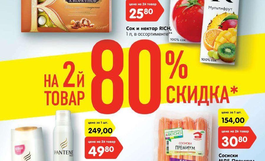 """Акции в магазине """"Карусель"""" в марте 2018 года"""