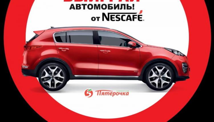 Выиграй автомобиль от Nescafe в магазине Пятерочка