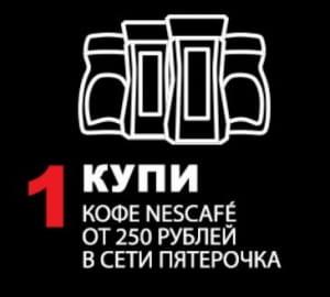 Купи нескафе на 250 рублей