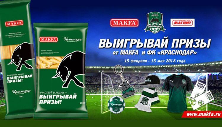 ФК «Краснодар» и Макfa разыгрывают призы! До 15