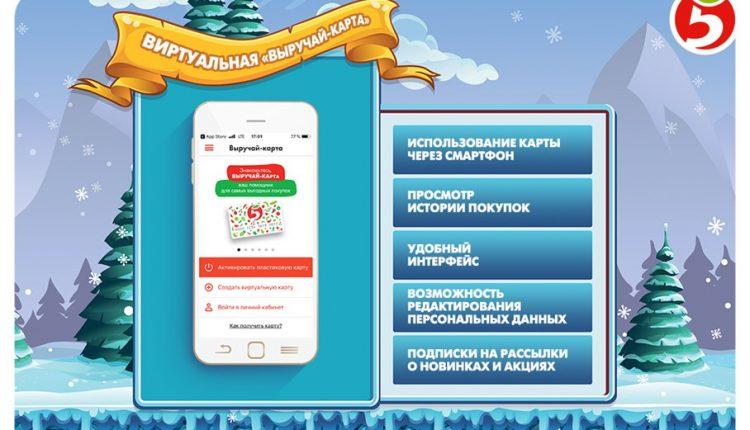 Часто забываете «ВЫРУЧАЙ-карту» дома? С мобильным приложением «Пятёрочки»