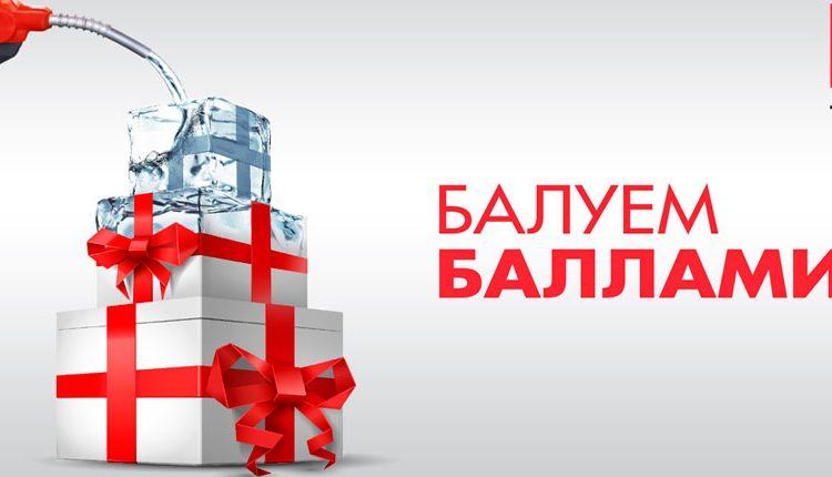 Акции на заправках АЗС Лукойл в 2020 году