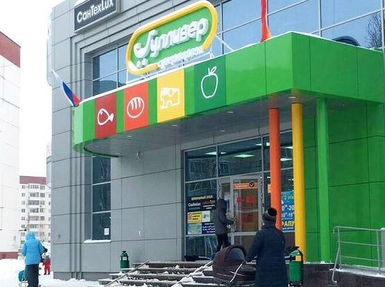 Магазин Гулливер в городе Балаково