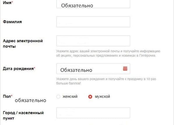 Анкета для активации карты Выручайка магазина Пятерочка