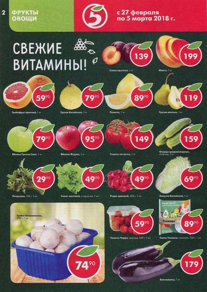 """Акции в магазине """"Пятёрочка"""" в марте 2020 года"""