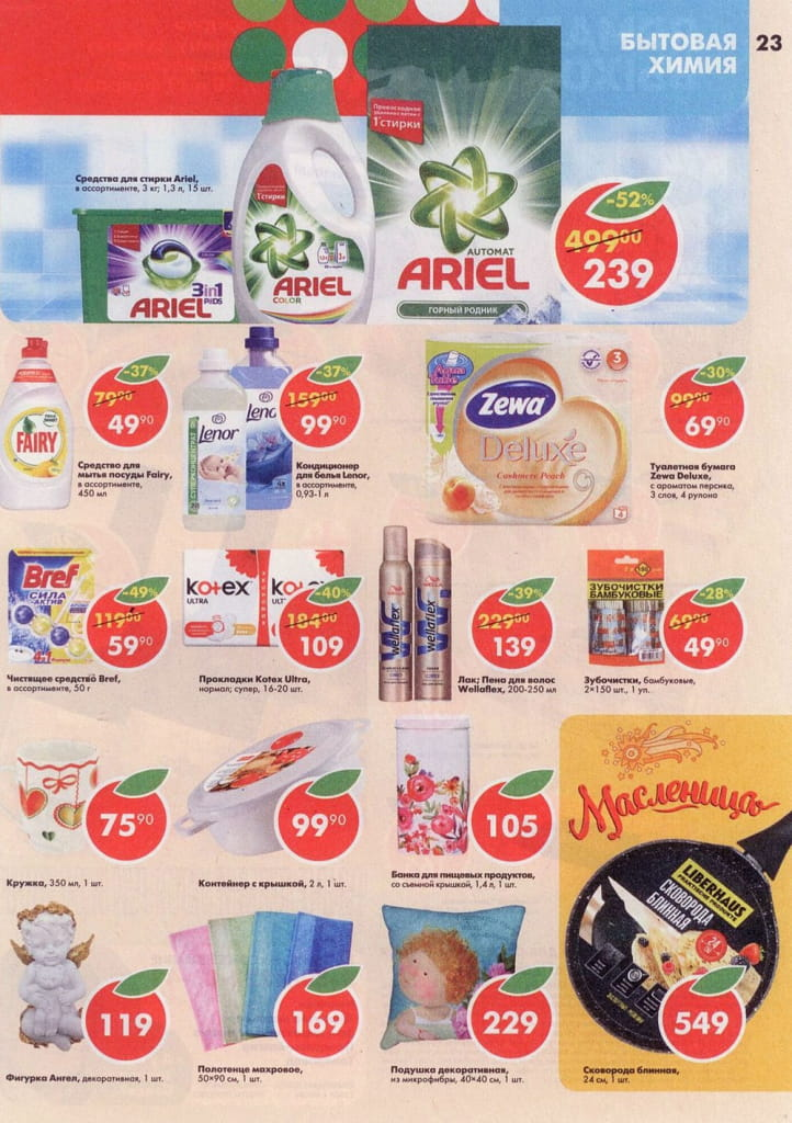 Каталог магазина Пятерочка с 6 по 12 февраля 2020 года - Москва