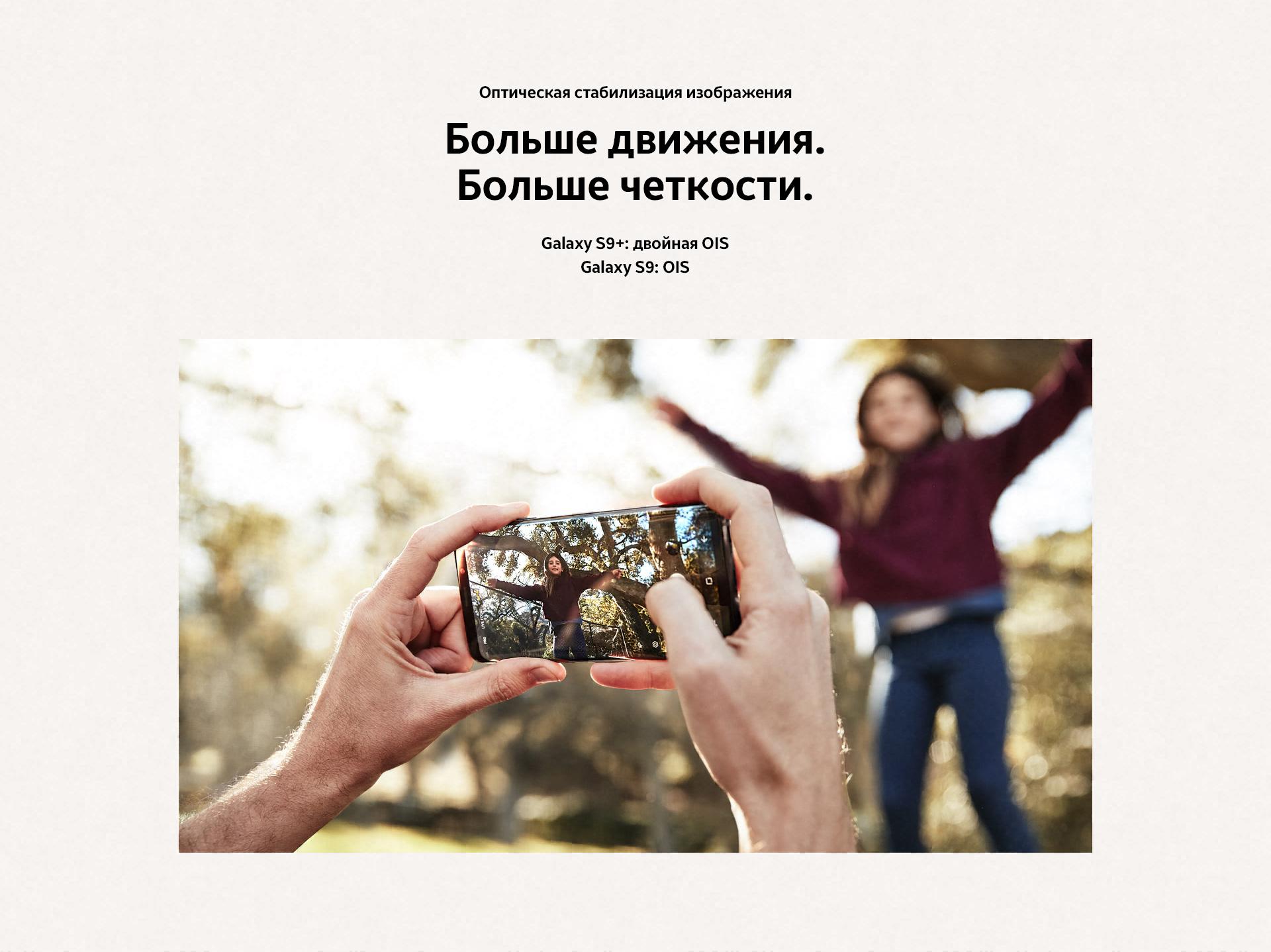 Galaxy S9 и S9+ очень чёткий телефон :)