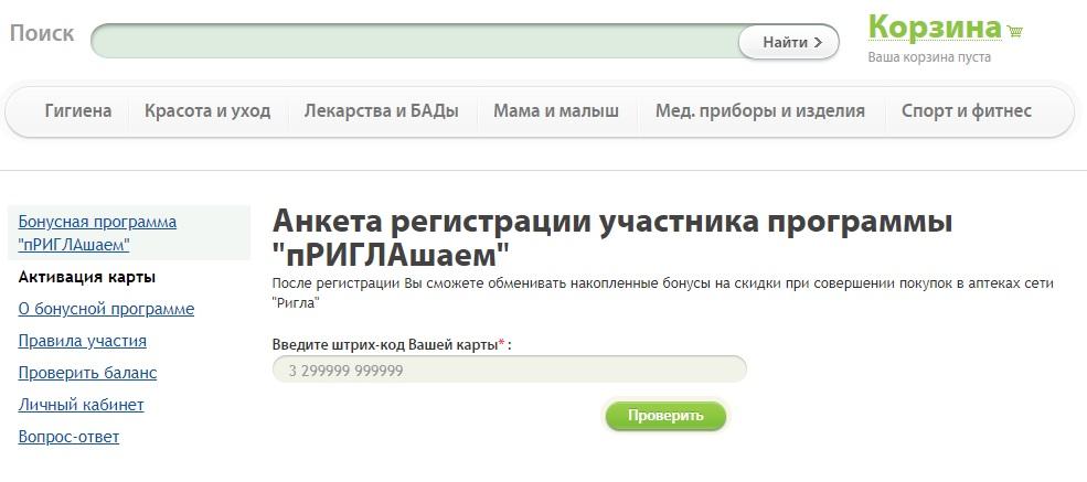 rigla.ru активировать карту