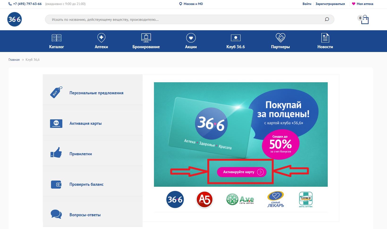 apteka366.ru - активация карты аптеки 36,6