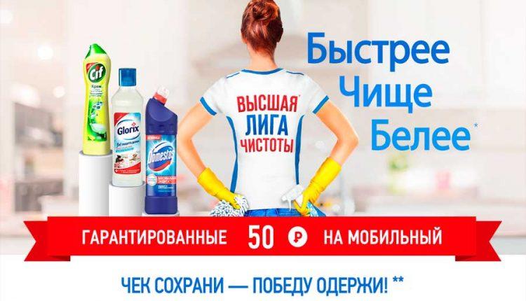 Акция: Высшая лига чистоты от от Domestos, Cif, Glorix