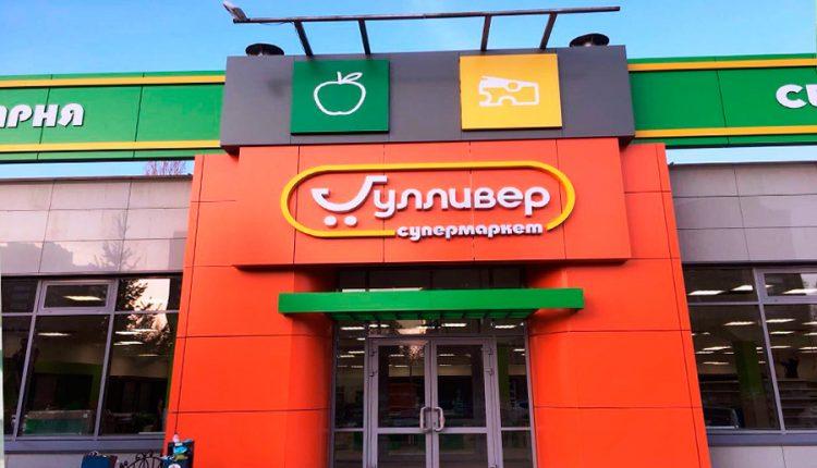 Магазин Гулливер Тольятти