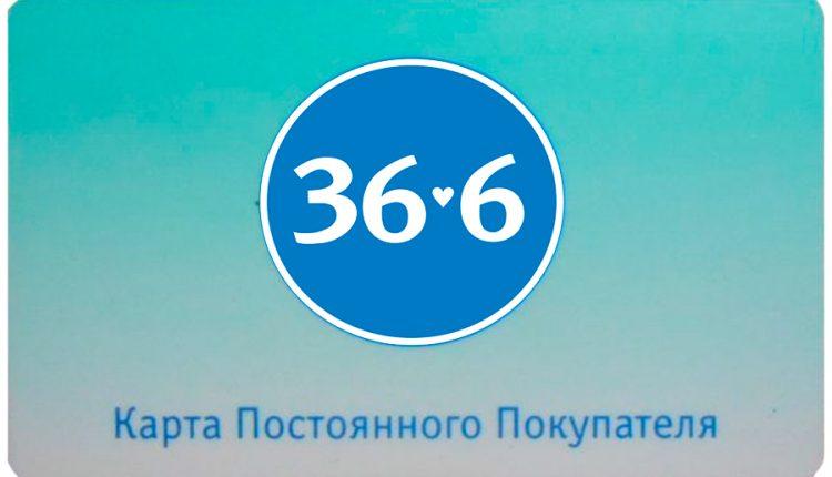 Активировать карту 36,6