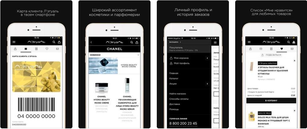 Мобильное приложение Летуаль