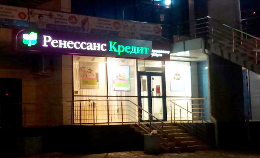 банк Ренессанс Кредит Краснодар