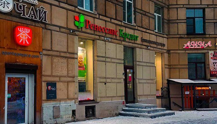 Ренессанс Кредит в СПб