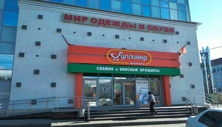 Гулливер Ульяновск
