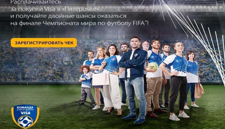 Акция от Visa к ЧМ 2018 по футболу