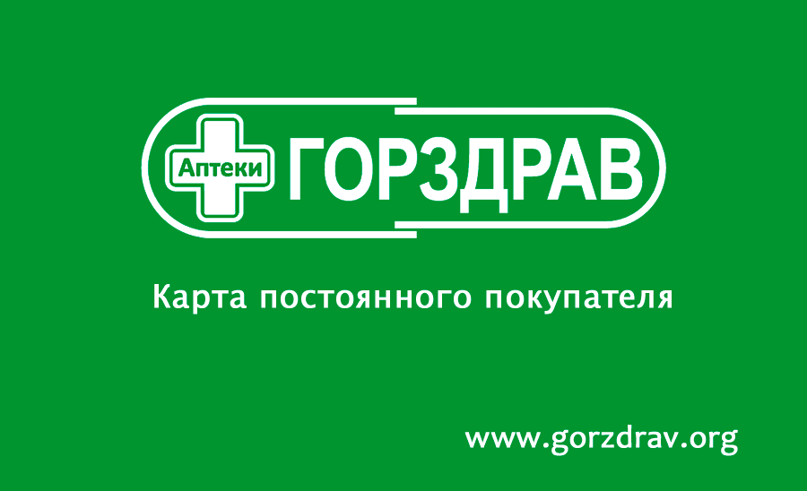 gorzdrav.org активировать карту
