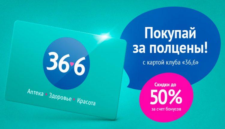 Бонусная система аптеки 36,6