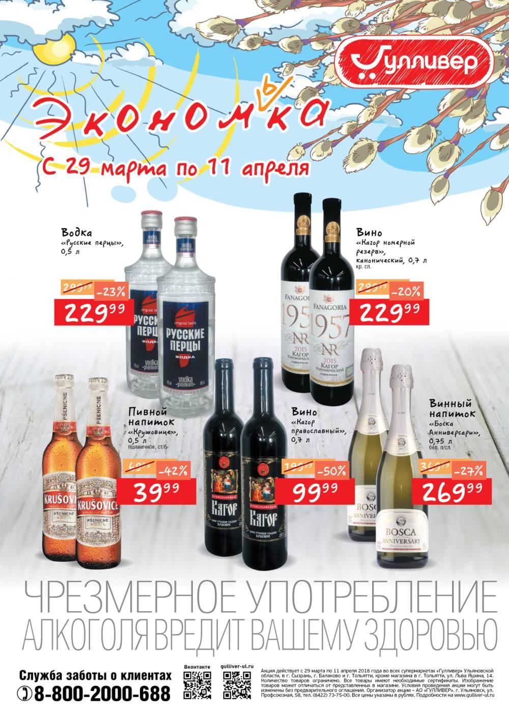 Каталог алкоголя, магазин Гулливер, от 29 марта 2020 года
