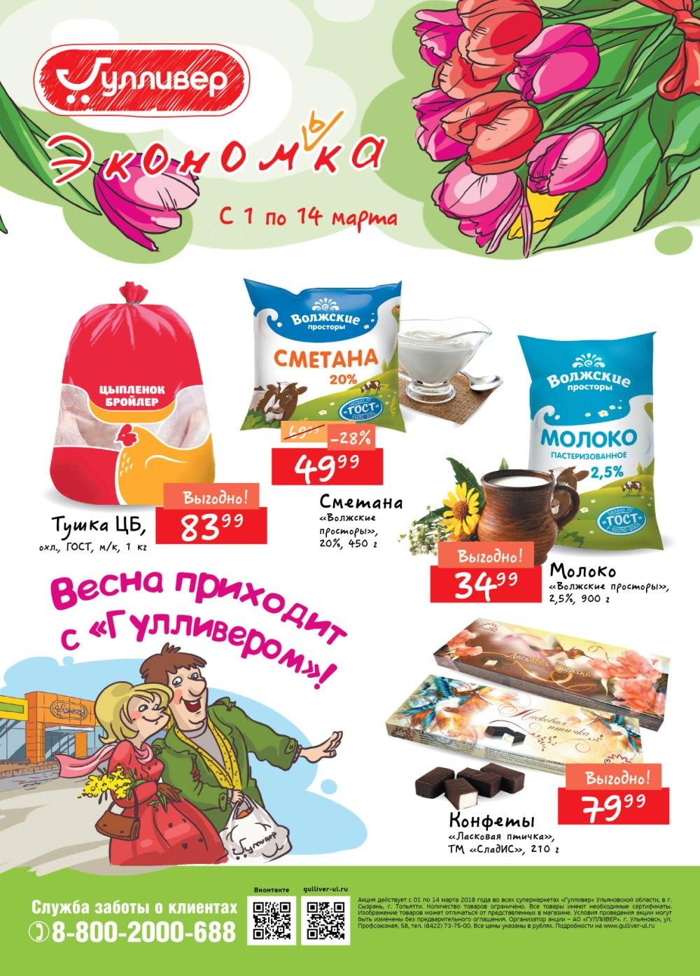 гулливер ульяновск акции