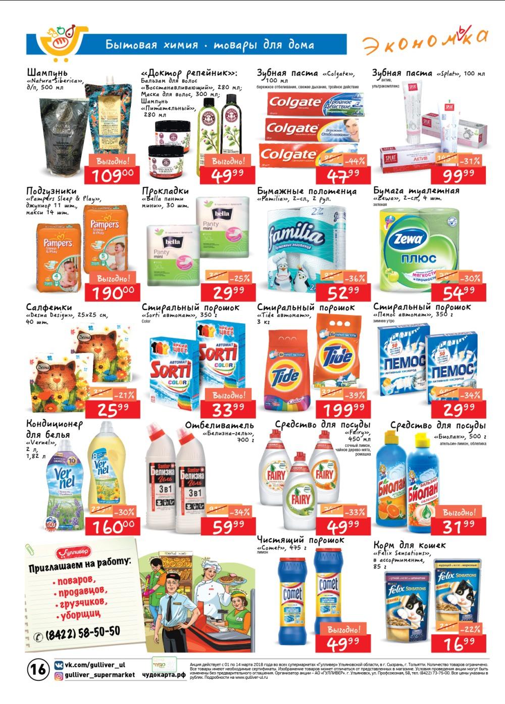 акции и скидки в супермаркетах ульяновска гулливер