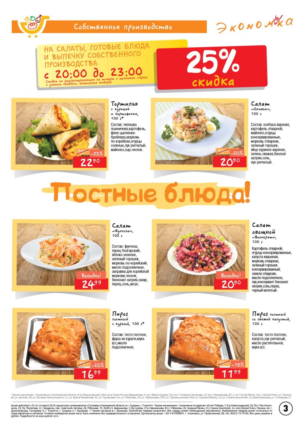 гулливер акции ульяновск каталог