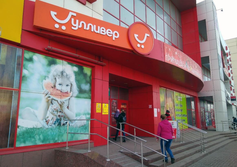 гулливер ульяновск официальный