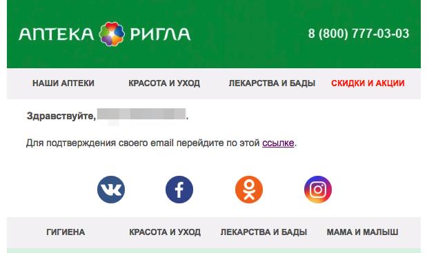 Подтверждение электронной почты для активации карты Ригла