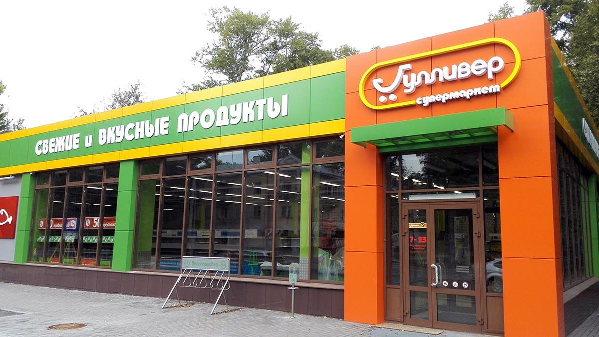 гулливер ульяновск официальный сайт