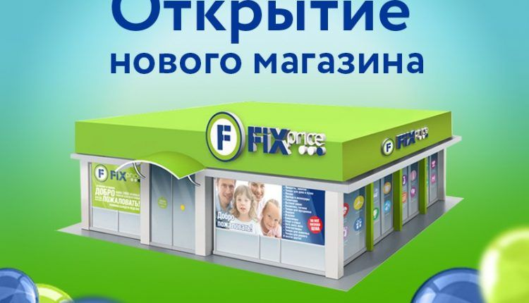 В г. #Моздок открылся 1-й магазин Fix Price.